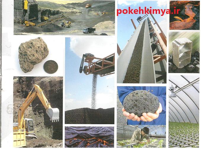 کاربرد پوکه معدنی در ساختمان